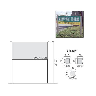 OS-16202-AA/アルミシステムサイン/オガワ/エクステリアサイン