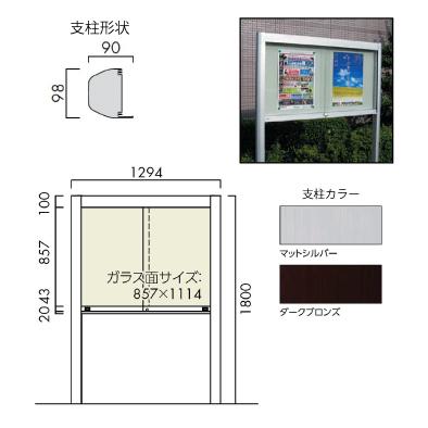 OS-13030-AA/ポスターケース/オガワ/エクステリアサイン/掲示板