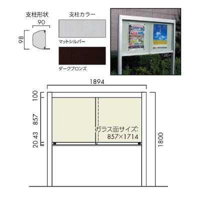OS-13031-AA/ポスターケース/オガワ/エクステリアサイン/掲示板