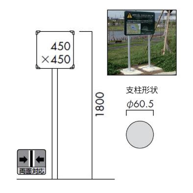 OS-17048-AA/標識 両面対応/オガワ/エクステリアサイン