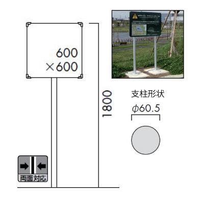 OS-17050-AA/標識 両面対応/オガワ/エクステリアサイン