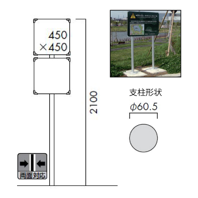 OS-17052-AA/標識 両面対応/オガワ/エクステリアサイン