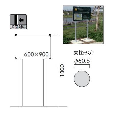 OS-17053-AA/標識 片面対応/オガワ/エクステリアサイン
