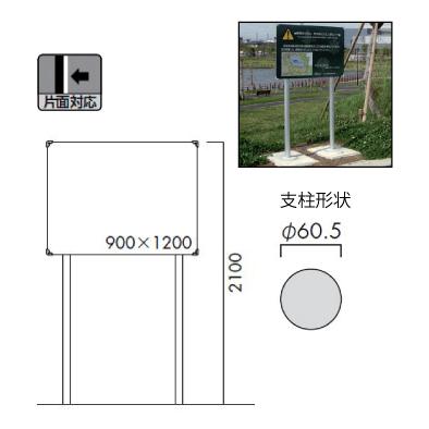 OS-17055-AA/標識 片面対応/オガワ/エクステリアサイン