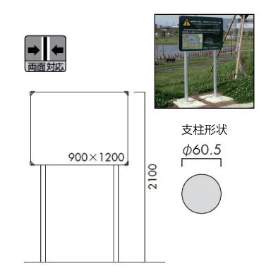 OS-17056-AA/標識 両面対応/オガワ/エクステリアサイン