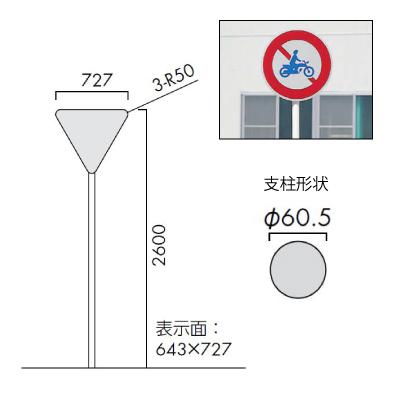 OS-17037-XT/標識/オガワ/エクステリアサイン