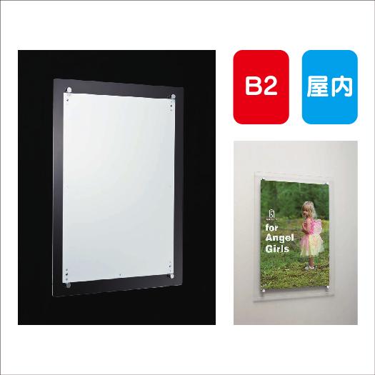 ポスターパネル/AL-351/B2/アタッチメント式/屋内用