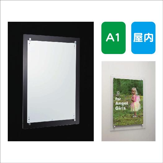 ポスターパネル/AL-351/A1/アタッチメント式/屋内用