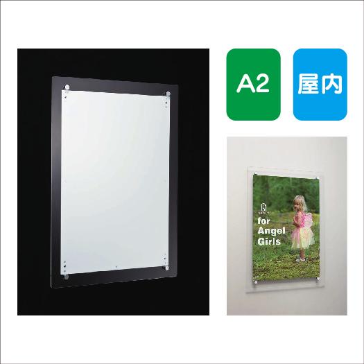 ポスターパネル/AL-351/A2/アタッチメント式/屋内用