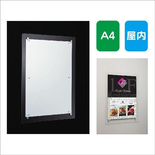 ポスターパネル/AL-353/A4/アタッチメント式/屋内用
