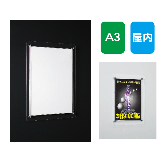 ポスターパネル/AL-354/A3/アタッチメント式/屋内用