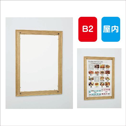 ポスターパネル/AL-355/B2/アタッチメント式/屋内用