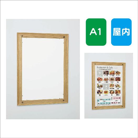 ポスターパネル/AL-355/A1/アタッチメント式/屋内用
