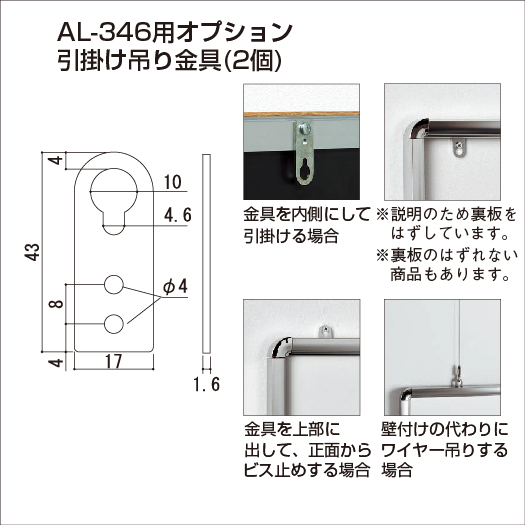 ポスターパネル/AL-346用オプション/引掛け吊り金具(2個)