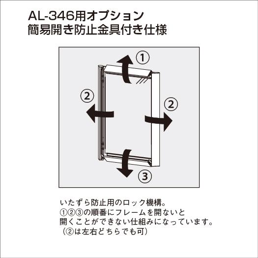 ポスターパネル/AL-346用オプション/簡易開き防止金具付き仕様