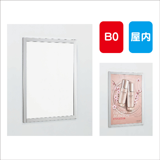 ポスターパネル/AL-346/B0/フレーム開閉式/屋内用