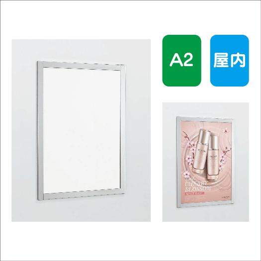 ポスターパネル/AL-346/A2/フレーム開閉式/屋内用