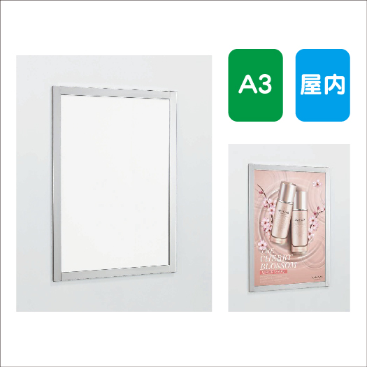ポスターパネル/AL-346/A3/フレーム開閉式/屋内用