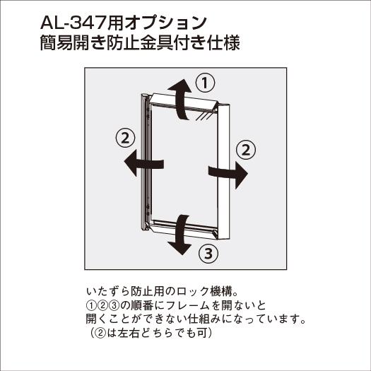 ポスターパネル/AL-347用オプション/簡易開き防止金具付き仕様
