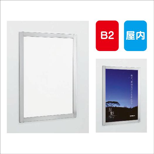ポスターパネル/AL-347/B2/フレーム開閉式/屋内用