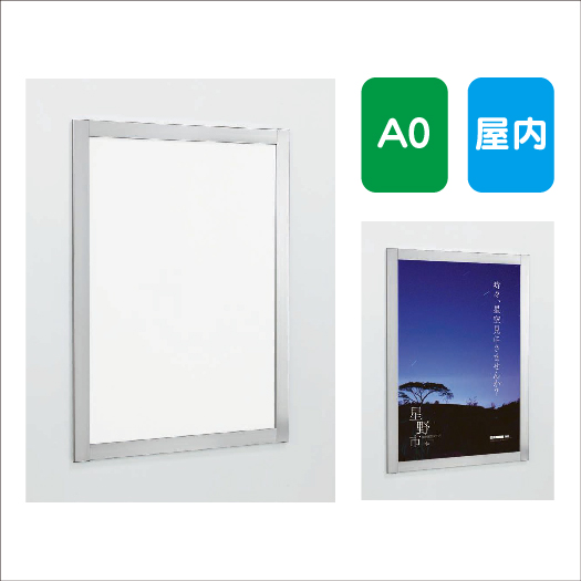ポスターパネル/AL-347/A0/フレーム開閉式/屋内用