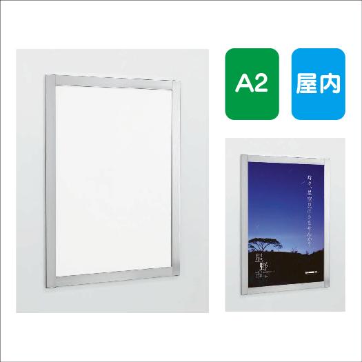 ポスターパネル/AL-347/A2/フレーム開閉式/屋内用