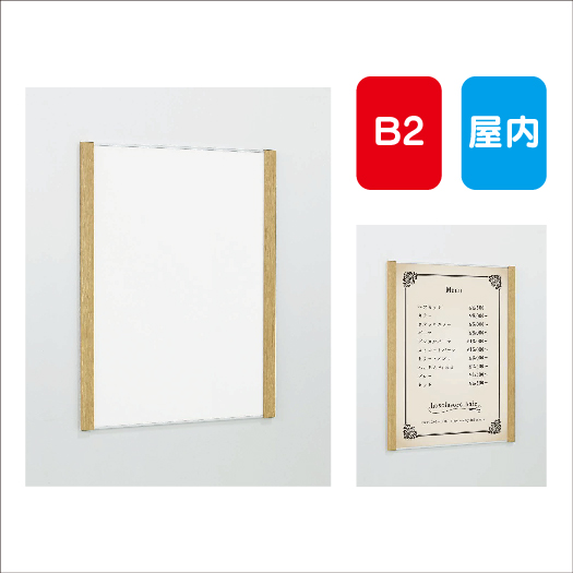 ポスターパネル/AL-348/B2/フレーム開閉式/屋内用