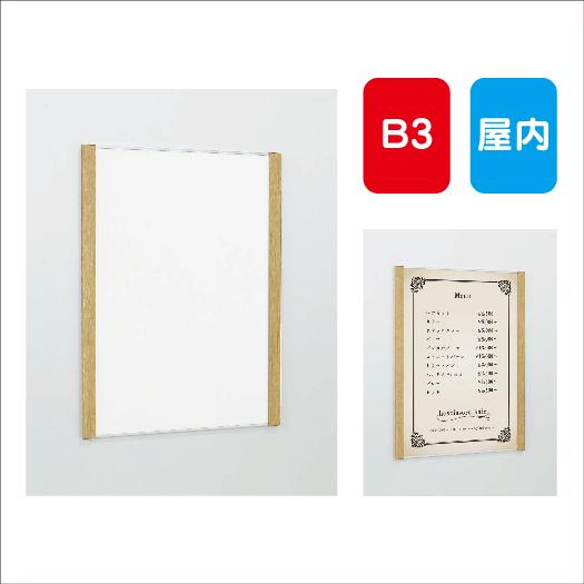 ポスターパネル/AL-348/B3/フレーム開閉式/屋内用