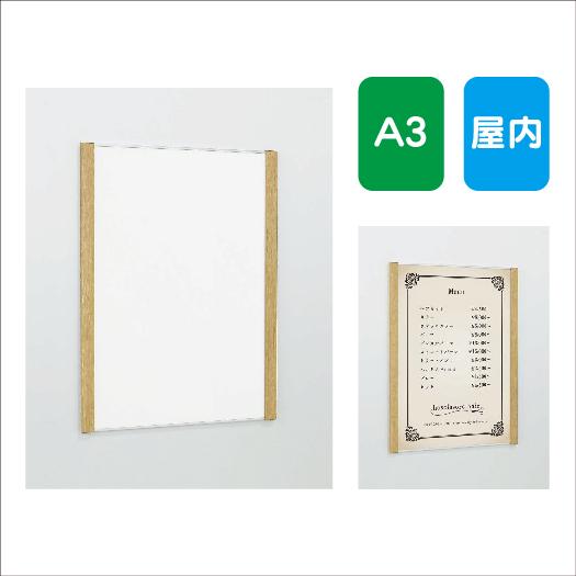 ポスターパネル/AL-348/A3/フレーム開閉式/屋内用