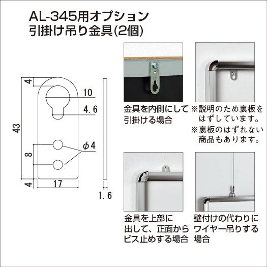 ポスターパネル/AL-345用オプション/引掛け吊り金具(2個)