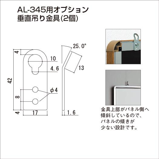 ポスターパネル/AL-345用オプション/垂直吊り金具(2個)