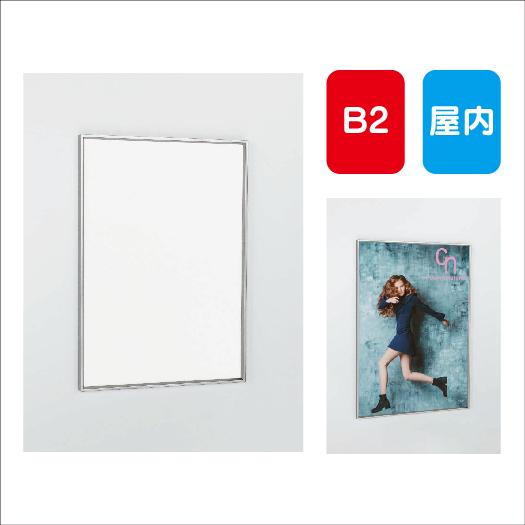 ポスターパネル/AL-345/B2/フレーム開閉式/屋内用