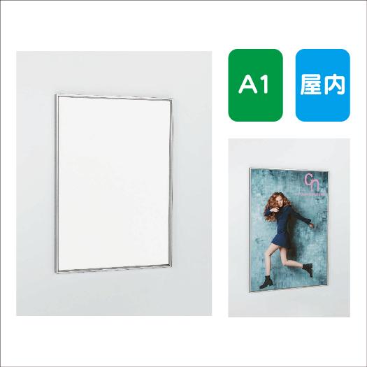 ポスターパネル/AL-345/A1/フレーム開閉式/屋内用