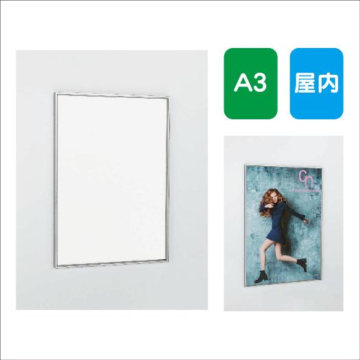ポスターパネル/AL-345/A3/フレーム開閉式/屋内用