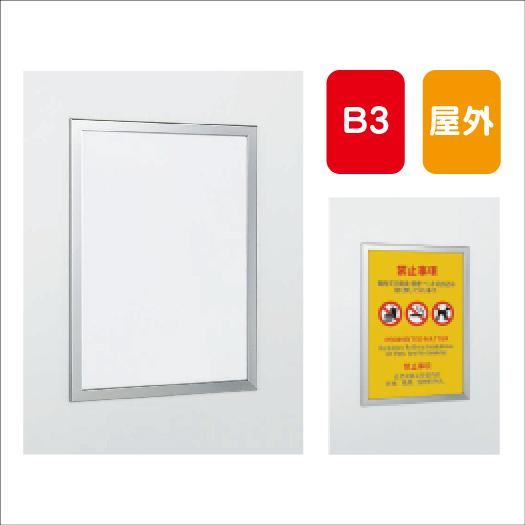 ポスターパネル/AL-349/B3/フレーム開閉式/屋外用