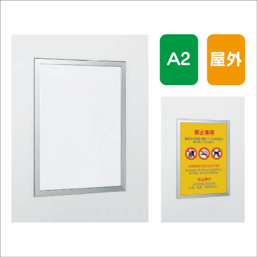 ポスターパネル/AL-349/A2/フレーム開閉式/屋外用