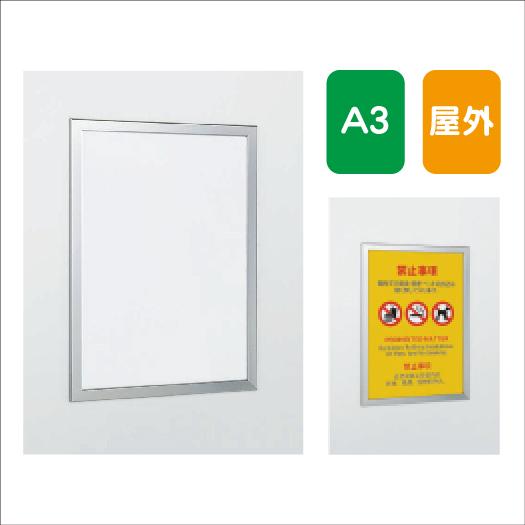 ポスターパネル/AL-349/A3/フレーム開閉式/屋外用