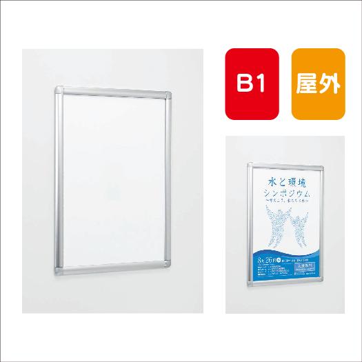 ポスターパネル/AL-343/B1/フレーム開閉式/屋外用