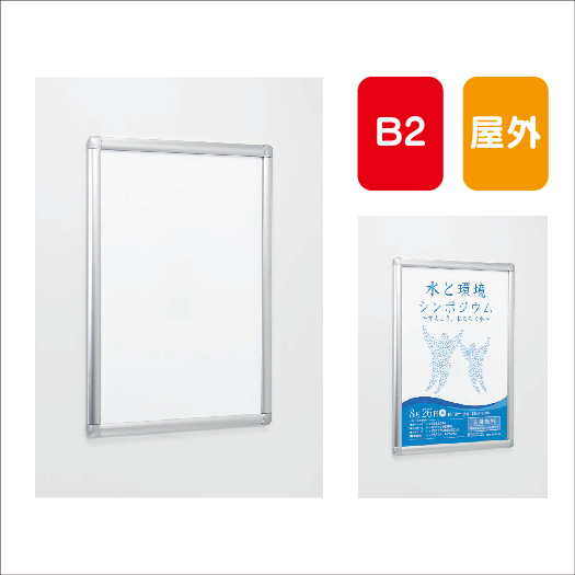 ポスターパネル/AL-343/B2/フレーム開閉式/屋外用