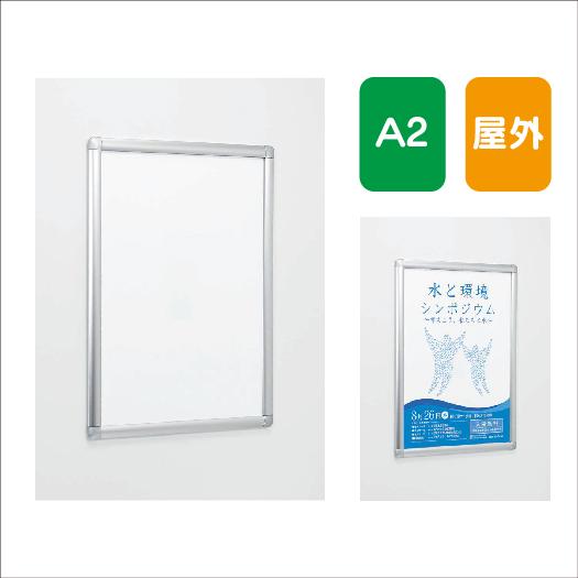 ポスターパネル/AL-343/A2/フレーム開閉式/屋外用