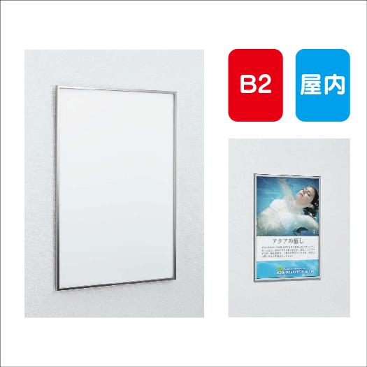 ポスターパネル/AL-120/B2/スライド式/屋内用