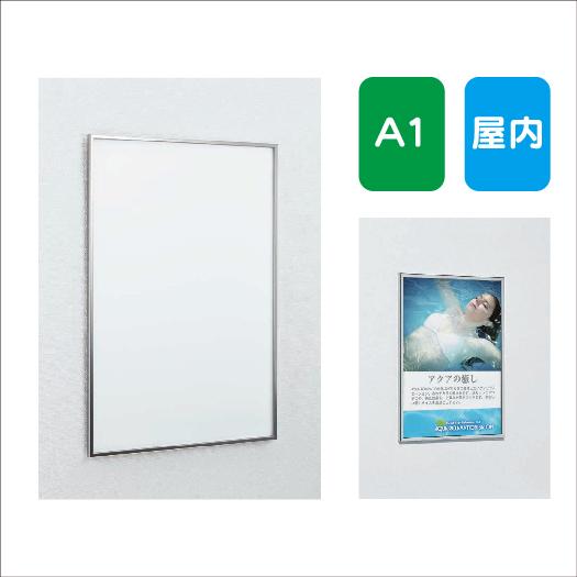 ポスターパネル/AL-120/A1/スライド式/屋内用