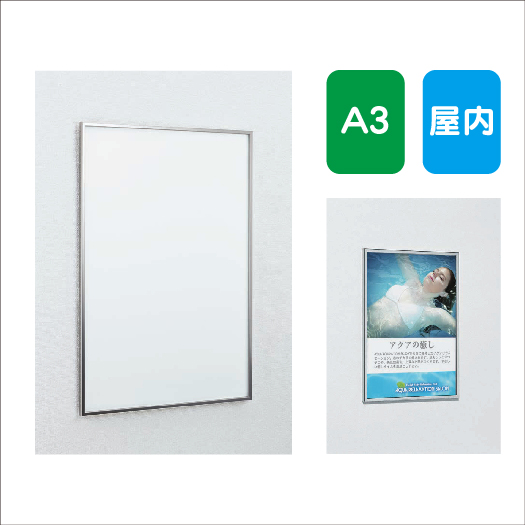 ポスターパネル/AL-120/A3/スライド式/屋内用