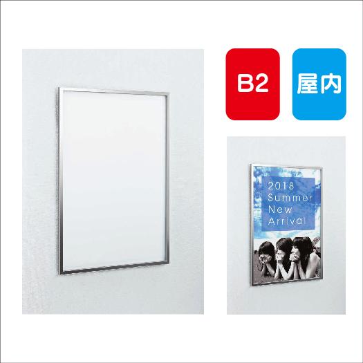 ポスターパネル/AL-131/B2/スライド式/屋内用