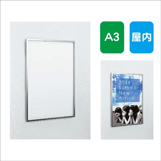 ポスターパネル/AL-131/A3/スライド式/屋内用