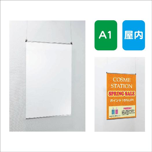 ポスターパネル/AL-123/A1/スライド・フレーム開閉式/屋内用