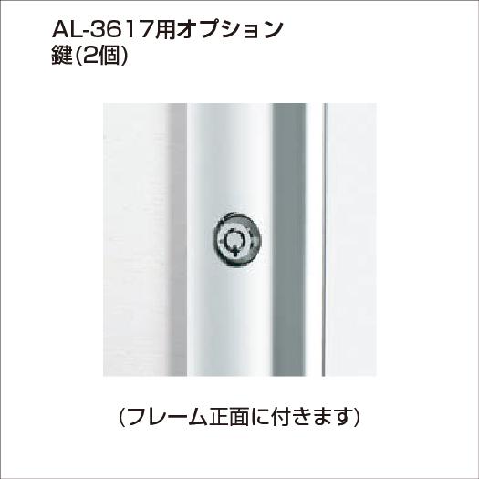 ポスターパネル/AL-3617用オプション/鍵(2個)