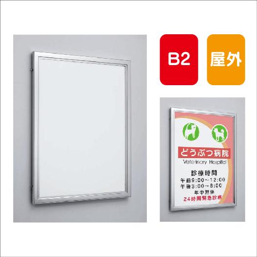 ポスターパネル/AL-3617/B2/前面パネルオープン式/屋外用