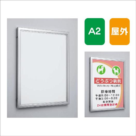 ポスターパネル/AL-3617/A2/前面パネルオープン式/屋外用