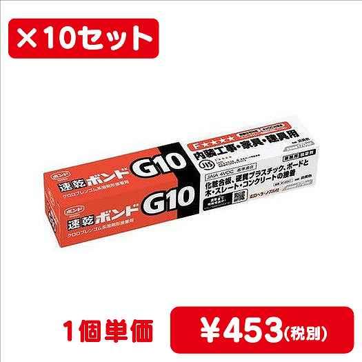コニシボンド/G10/170mL/#12041/10コ入【個人様・現場配達不可】